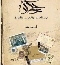 صورة تحميل كتاب يحكى أن (عن الذات والحرب والثورة) pdf – أسعد طه