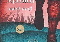 تحميل رواية يوم مشهود pdf – أيمن العتوم