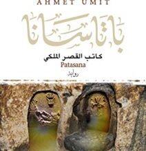 تحميل رواية باتاسانا (كاتب القصر الملكي) pdf – أحمد أوميت