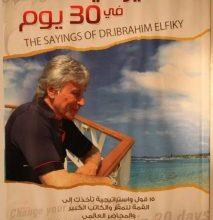 تحميل كتاب غير حياتك في 30 يوما pdf – إبراهيم الفقي