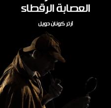 تحميل رواية مغامرة العصابة الرقطاء pdf – آرثر كونان دويل