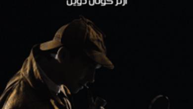 تحميل رواية مغامرة مدرسة الرهبان pdf – آرثر كونان دويل