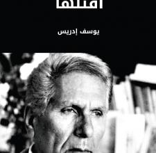 تحميل كتاب اقتلها pdf – يوسف إدريس