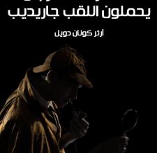 رواية مغامرة ثلاثة رجال يحملون اللقب جاريديب pdf – آرثر كونان دويل