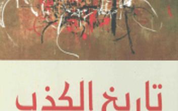 تحميل كتاب تاريخ الكذب pdf – جاك دريدا
