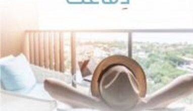 تحميل كتاب كبر دماغك pdf – خالد صالح المنيف