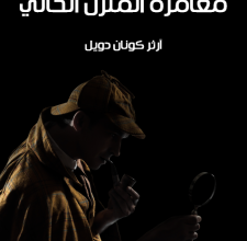 تحميل رواية مغامرة المنزل الخالي pdf – آرثر كونان دويل