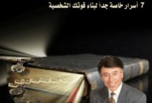 تحميل كتاب أسرار القوة الذاتية pdf – إبراهيم الفقي
