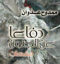 تحميل كتاب دفاعًا عن الجنون pdf – ممدوح عدوان