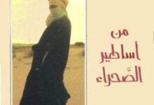 تحميل رواية من أساطير الصحراء pdf – إبراهيم الكوني