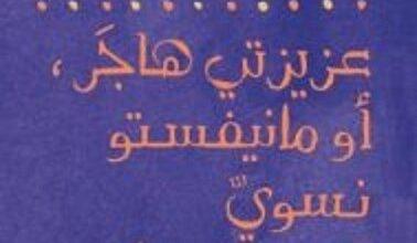 Photo of تحميل كتاب عزيزتي هاجر pdf – تشيماماندا نغوزي أديتشي