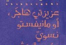 تحميل كتاب عزيزتي هاجر أو مانيفستو pdf