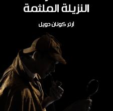 تحميل رواية مغامرة النزيلة الملثمة pdf – آرثر كونان دويل
