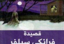 تحميل رواية قصيدة فرانكي سيلفر pdf – شارين مككروم