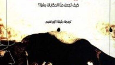 تحميل كتاب الحيوان الحكاء pdf – جوناثان غوتشل
