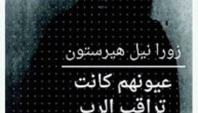 تحميل رواية عيونهم كانت تراقب الرب pdf – زورا نيل هيرستون