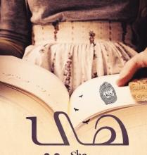 تحميل رواية هي pdf – محمود أمين