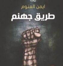 صورة تحميل رواية طريق جهنم pdf – أيمن العتوم