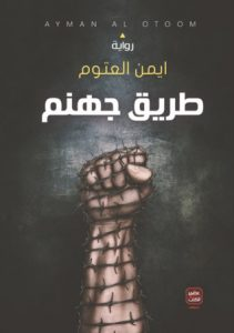 تحميل رواية طريق جهنم pdf – أيمن العتوم