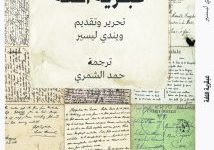 تحميل كتاب عبقرية اللغة pdf – ويندى ليسير