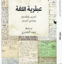 صورة تحميل كتاب عبقرية اللغة pdf – ويندى ليسير