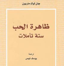 تحميل كتاب ظاهرة الحب (ستة تأملات) pdf – جان لوك ماريون