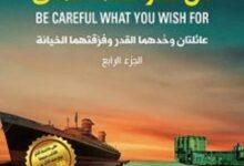 صورة تحميل رواية كن حذرًا عندما تتمنى pdf – جيفري أرشير