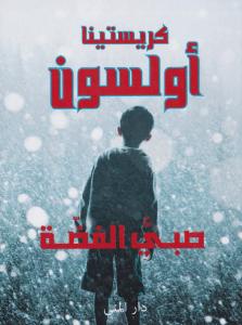 تحميل رواية صبي الفضة pdf – كريستينا أولسون