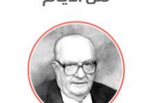 تحميل رواية هارب من الأيام pdf – ثروت أباظة