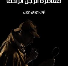 تحميل رواية مغامرة الرجل الزاحف pdf – آرثر كونان دويل