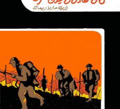 تحميل رواية كل شئ هادئ في الميدان الغربي pdf – إريك ماريا ريماك