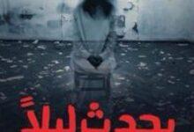 صورة تحميل رواية يحدث ليلاً في الغرفة المغلقة pdf – مروى جوهر