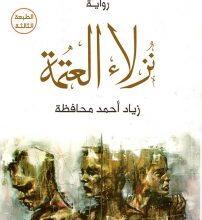 تحميل رواية نزلاء العتمة pdf – زياد أحمد محافظة