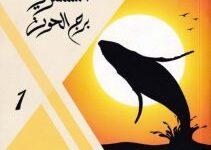 تحميل رواية الشمس في برج الحوت pdf – إسماعيل فهد إسماعيل