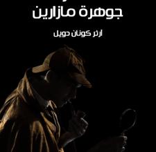 تحميل رواية مغامرة جوهرة مازارين pdf – آرثر كونان دويل
