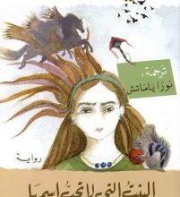 تحميل رواية البنت التي لا تحب اسمها pdf – أليف شافاك