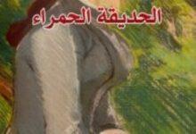 تحميل رواية الحديقة الحمراء pdf – محمد آيت حنا