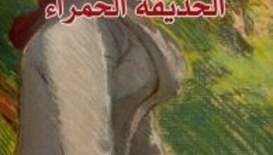 صورة تحميل رواية الحديقة الحمراء pdf – محمد آيت حنا