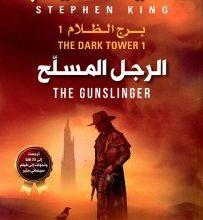 تحميل رواية الرجل المسلح (برج الظلام 1) pdf– ستيفن كينغ