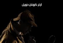 تحميل رواية مغامرة منزل آبي جرينج pdf – آرثر كونان دويل