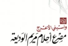 تحميل رواية مصرع أحلام مريم الوديعة pdf – واسيني الأعرج
