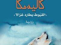 تحميل رواية كاليسكا pdf – ناصر الظفيري