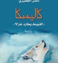 صورة تحميل رواية كاليسكا pdf – ناصر الظفيري