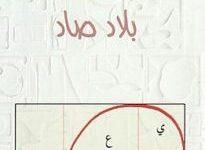 تحميل رواية بلاد صاد pdf – عبد الإله بن عرفة