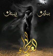 صورة تحميل رواية العرجاء بساتين عربستان الجزء الرابع pdf – أسامة المسلم
