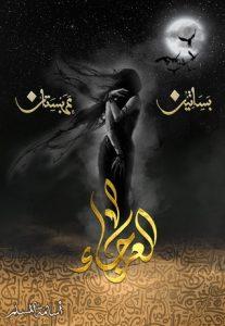 تحميل رواية العرجاء بساتين عربستان الجزء الرابع pdf – أسامة المسلم