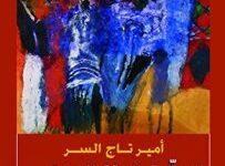تحميل رواية توترات القبطي pdf – أمير تاج السر