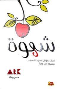 تحميل كتاب شهوة pdf – حسن باشا