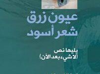 تحميل رواية عيون زرق شعر أسود pdf – مارغريت دوراس