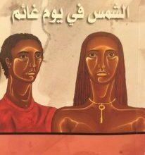صورة تحميل رواية الشمس في يوم غائم pdf – حنا مينه